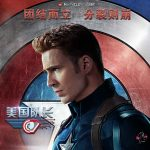 Twelve New STRIKING Civil War International Movie Posters!