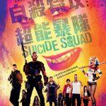 Suicide-Squad-int